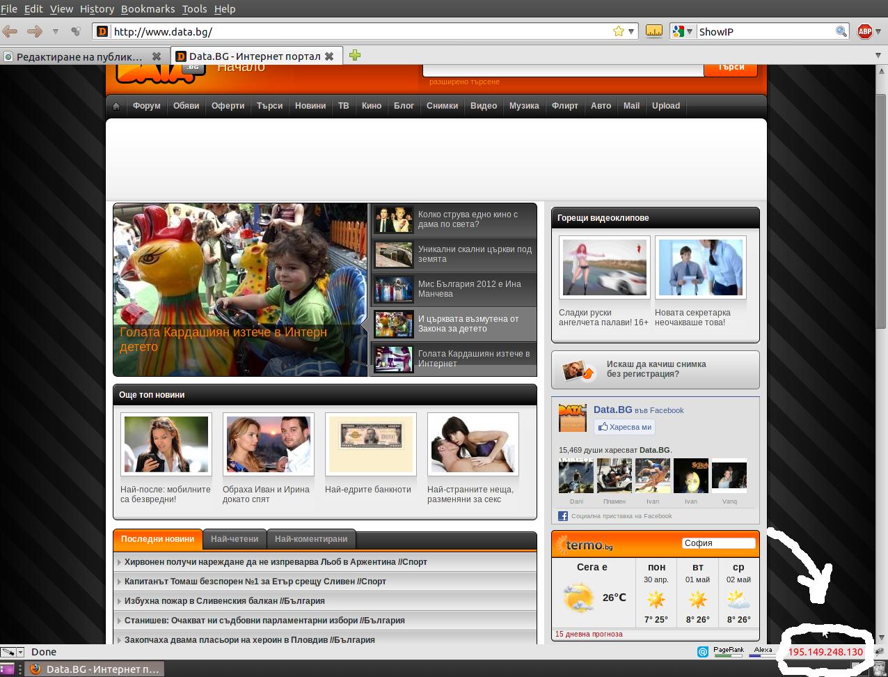 Показване IP на сайт